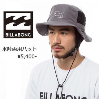 ビラボン(billabong)の水陸サーフハット新品 ビラボンBILLABONG 水陸両用 プールハット グレイ(サーフィン)