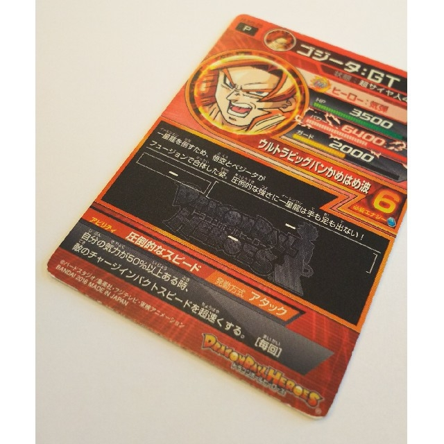 ドラゴンボール(ドラゴンボール)の【優良アビリティ★】ドラゴンボールヒーローズ プロモ ゴジータ カンバー エンタメ/ホビーのトレーディングカード(シングルカード)の商品写真