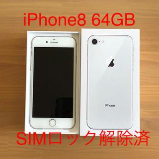 iPhone - ★新品未使用 iPhone8 64GB シルバー SIMロック解除済★