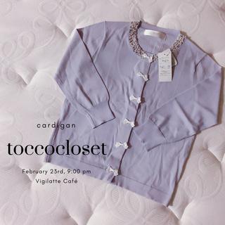 トッコ(tocco)のtocco closet♡プチリボン7分袖シャリ感ニットカーディガン(カーディガン)