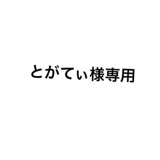 シャネル(CHANEL)のとがてぃ様専用(カチューシャ)