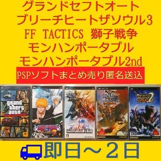 PlayStation Portable - PSPソフト大人気作5本セットまとめ売り