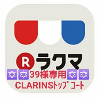 CLARINS - 新品🌷クラランス🌷ダブルフィックスマスカラ🌷トップコート🌷