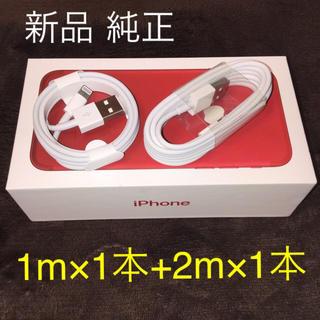 iPhone - 純正 充電ライトニングケーブル 1m 1本+2m 1本