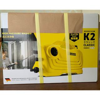 高圧洗浄機【新品・未使用】ケルヒャー K2 クラシック ★ 保証一年あり