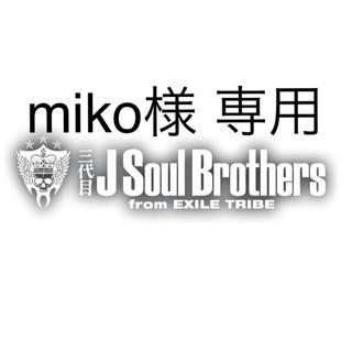 サンダイメジェイソウルブラザーズ(三代目 J Soul Brothers)の専用(その他)