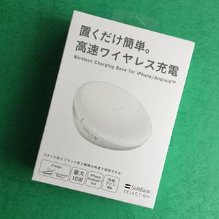 ソフトバンク(Softbank)の新同★ソフトバンク 高速ワイヤレス充電★ Softbank (バッテリー/充電器)