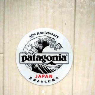 パタゴニア(patagonia)のpatagonia  ステッカー(登山用品)