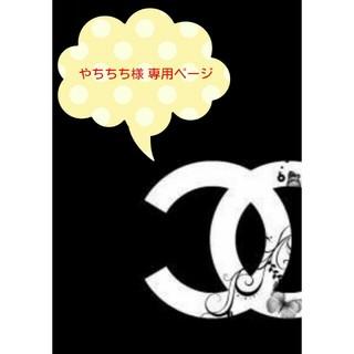 シャネル(CHANEL)のやちちち様 専用ページ(Tシャツ(半袖/袖なし))