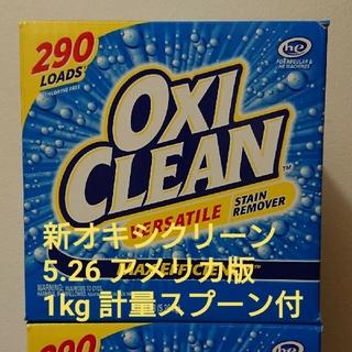 コストコ(コストコ)のコストコ オキシクリーン 5.26 アメリカ版 1kg 計量スプーン付 送料込(洗剤/柔軟剤)