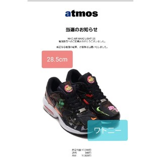 NIKE - 送料込 Atmos × Nike Air Max 2 Light Black