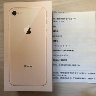 iPhone - 新品未使用 iPhone 8 64GB SIMロック解除済み