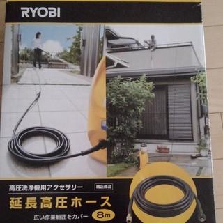 リョービ(RYOBI)のリョービ 高圧洗浄機用 延長高圧ホース8m(洗車・リペア用品)