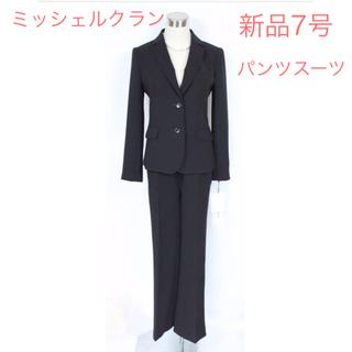 ミッシェルクラン(MICHEL KLEIN)の新品 4.7万円 7号 ミッシェルクラン スーツ ジャケット パンツ 喪服にも(スーツ)