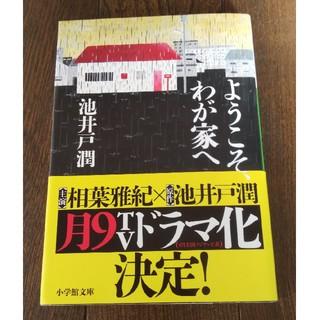 ショウガクカン(小学館)の小説 ようこそ、我が家へ 池井戸潤(文学/小説)