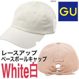 GU レースアップ ベースボールキャップ 白