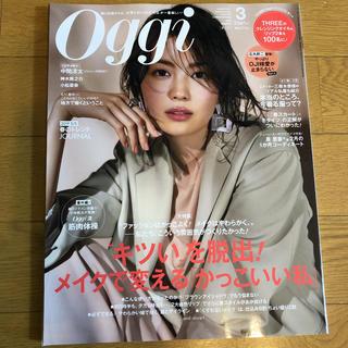 ショウガクカン(小学館)の雑誌 Oggi オッジ 3月号(ファッション)