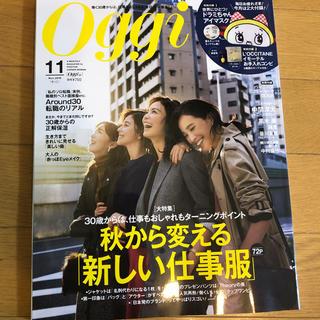 ショウガクカン(小学館)のOggi 11月号(ファッション)