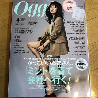 ショウガクカン(小学館)のOggi 4月号(ファッション)