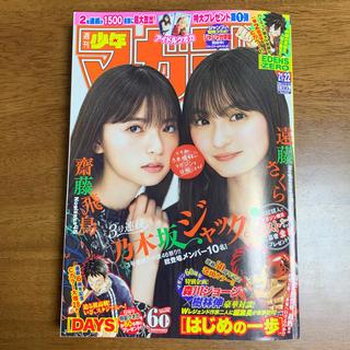 講談社 - 週刊少年マガジン 2019年21・22号
