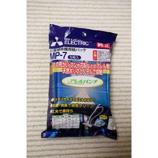 三菱電機 - 三菱掃除機用紙パックMP-7 (5枚入) アレルパンチ 純正品