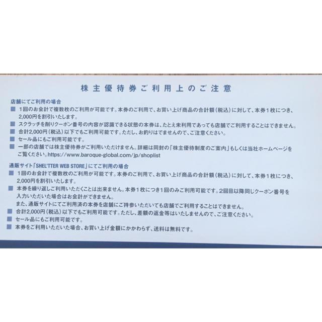 moussy(マウジー)のバロックジャパンリミテッド  ☆株主優待☆ チケットの優待券/割引券(ショッピング)の商品写真