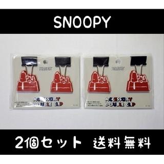 SNOOPY - 【送料無料】未開封■SNOOPY/スヌーピー■アクセサリーダブルクリップ■2個■