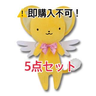 コウダンシャ(講談社)のカードキャプターさくら 5点セット(キャラクターグッズ)