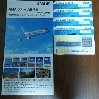 ANA 株主優待券×4枚