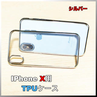 iPhoneX用 保護カバー クリア TPUケース ■ シルバー