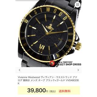 ヴィヴィアンウエストウッド(Vivienne Westwood)のVivienne Westwood時計(腕時計(アナログ))
