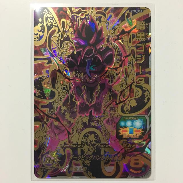 ドラゴンボール(ドラゴンボール)のスーパードラゴンボールヒーローズ UM8-48 暗黒ゴジータ エンタメ/ホビーのトレーディングカード(シングルカード)の商品写真