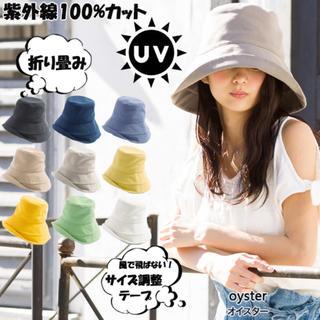 UVカット帽子