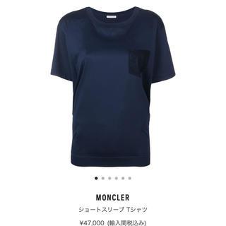 モンクレール ネイビー Tシャツ