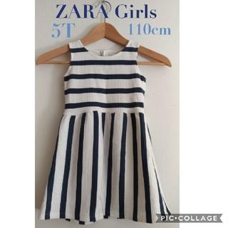 ZARA KIDS - 【美品!】ZARA Girls ボーダー柄ノースリーブワンピース(5T/116)