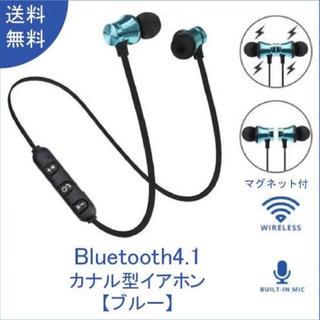 アイフォーン(iPhone)のBluetooth イヤホン マグネット式 メタリックブルー(ヘッドフォン/イヤフォン)