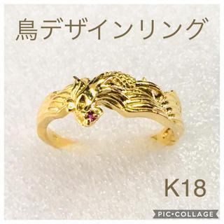 新品 K18 ルビー 鳥 デザイン リング✨(リング(指輪))