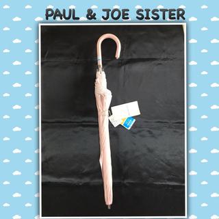 ポール&ジョーシスター(PAUL & JOE SISTER)の【新品】PAUL&JOE SISTER の 軽量 プチサイズの長傘(傘)