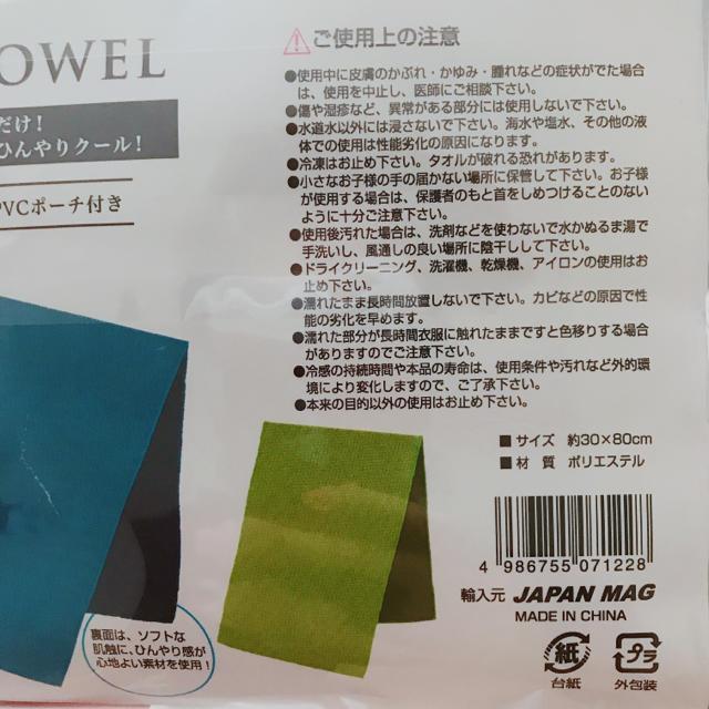 しまむら(シマムラ)のCOOL TOWEL インテリア/住まい/日用品の日用品/生活雑貨/旅行(タオル/バス用品)の商品写真