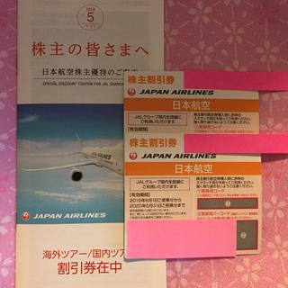 ジャル(ニホンコウクウ)(JAL(日本航空))のJAL  株主優待券 2枚セット  最新(その他)
