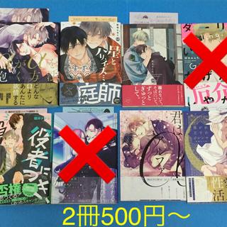 BLコミック 2冊〜