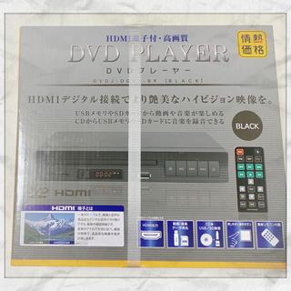 【新品・未開封】情熱価格  HDMI端子付・高画質 DVDプレーヤー