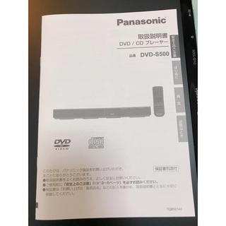 パナソニック(Panasonic)のPanasonic  DVD/CDプレイヤー(DVDプレーヤー)