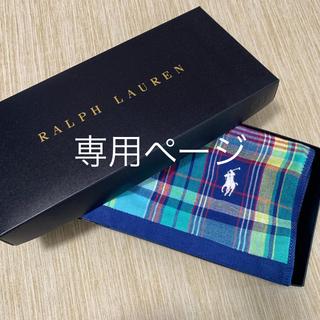 ラルフローレン(Ralph Lauren)のラルフローレン タオル(タオル/バス用品)