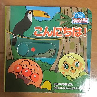 アンパンマン(アンパンマン)のアンパンマン とびだす絵本(絵本/児童書)