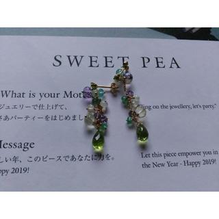 H.P.FRANCE - sweet pea ピアス片耳用2個 ①