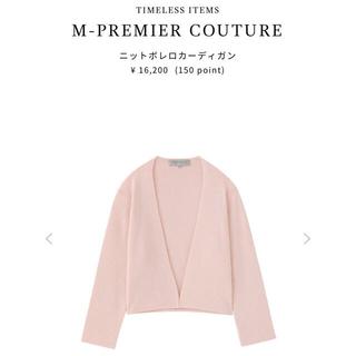 M-premier - 美品 エムプルミエ カーディガン