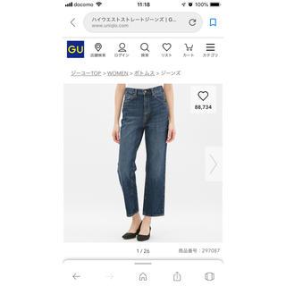GU - GU ハイウエストストレートジーンズ XLサイズ
