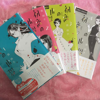 ショウガクカン(小学館)の初恋の世界 1〜4巻セット(少女漫画)