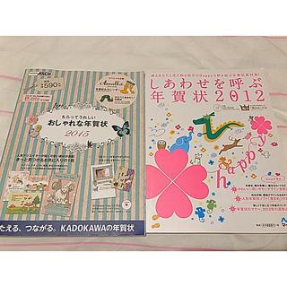 カドカワショテン(角川書店)のおしゃれな年賀状2015 幸せを呼ぶ年賀状2012(アート/エンタメ)